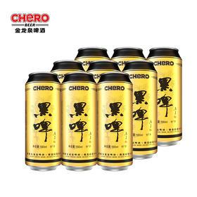 金龙泉11度黑啤500ML*12罐/提