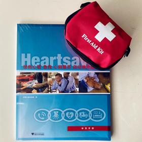 美国心脏协会Heartsaver®急救课程