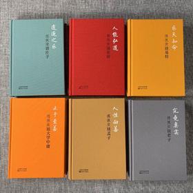 傅佩荣详说经典系列6本套装(全新修订版,布面精装,古典原文、白话译文、学术详谈)