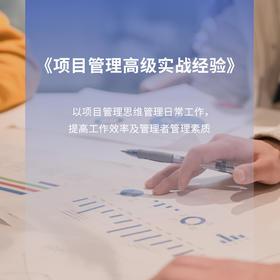 《项目管理高级实战演练》公开课【2020公开课】