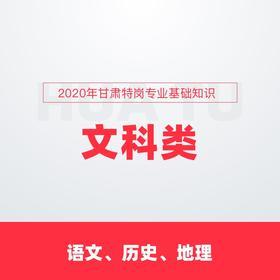 【甘肃】2020年甘肃特岗专业基础知识-文科类