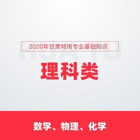 【甘肃】2020年甘肃特岗专业基础知识-理科类