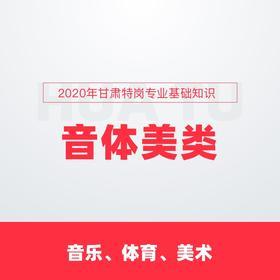 【甘肃】2020年甘肃特岗专业基础知识-音体美类