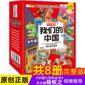 【秒杀】中国大百科全书,8大主题,2000+知识点,让娃纵览中国古今!