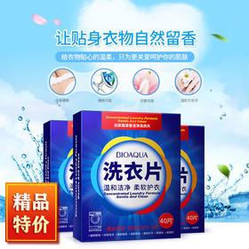 BQY6323清香洁净洗衣片