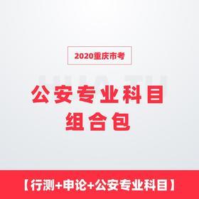 2020重庆市考 公安专业科目组合包 【行测+申论+公安专业科目】
