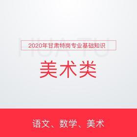 【甘肃】2020年甘肃特岗专业基础知识-美术类