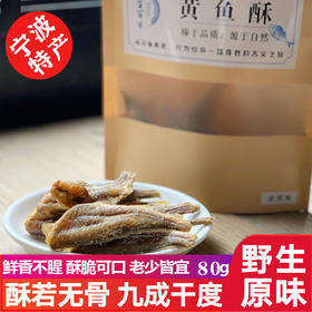 【浙江 • 宁波黄鱼酥】非油炸  香酥入骨 外皮香酥 肉质鲜美多汁不油腻 回味鲜甜 越嚼越香