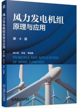 风力发电机组原理与应用(第4版)