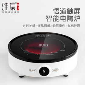 雅集 悟道电陶炉 家用烧水煮茶炉 小型智能台式触控光波炉