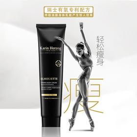 「凯特王妃御用」纤体霜,瑞士 Karin Herzog 活氧黑科技!还有紧致提亮面、修复面膜可选! 保湿滋养,收缩毛孔,紧致肌肤,提亮肤色!