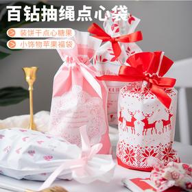 百钻抽绳点心袋 牛轧糖雪花酥包装袋 圣诞节手工饼干糖果袋子10个