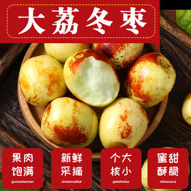"""""""百果王"""" 大荔冬枣 2斤(约20—30颗果子/斤)"""