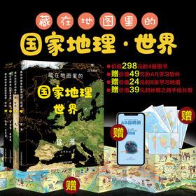 藏在地图里的国·家地理世界全4册 儿童自然地理科普百科全书 认识宇宙空间自然现象人类历史送地图AR软件