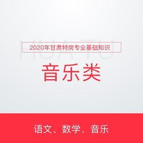 【甘肃】2020年甘肃特岗专业基础知识-音乐类