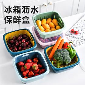 【3套只要19.9】双层带盖 冰箱沥水保鲜盒 OU YN
