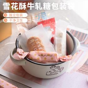 雪花酥牛轧糖包装袋 烘焙牛扎饼干机封口袋子 透明新年糖果包装纸