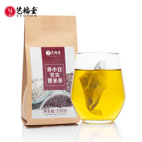 【买1送1】艺福堂 赤小豆薏米芡实茶  袋泡茶  150g/包