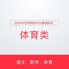 【甘肃】2020年甘肃特岗专业基础知识-体育类