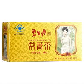 碧生源牌 常菁茶 62.5g(2.5g*20袋+12.5g)