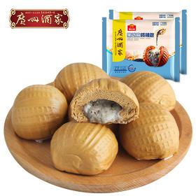 广州酒家 黑芝麻核桃包2袋装广式点心早茶早餐包子方便速冻食品