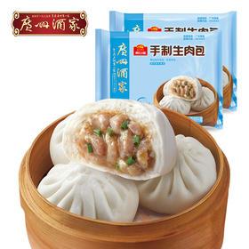广州酒家手制生肉包337.5g*2袋装方便速食蒸煮早餐点心面食包子
