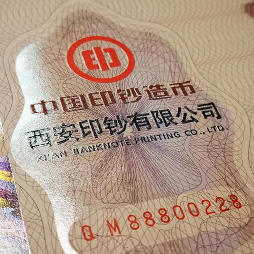 【中国印钞】清明上河图凹版纪念钞艺券 商品图4