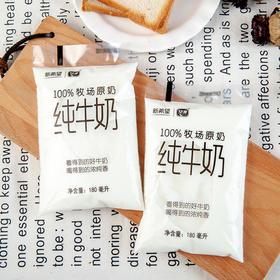 【预售】新希望透明袋100%牧场原奶纯牛奶180ml*16(16连包)(7.15日发货)