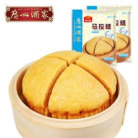 广州酒家 马拉糕2袋装210g*2方便速冻食品速食早餐面食广式早茶点心