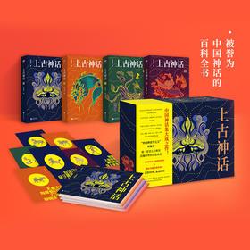 权威巨作《上古神话》(礼盒装)|一本书读懂中国神话|随书附赠全彩9米长卷精美别册