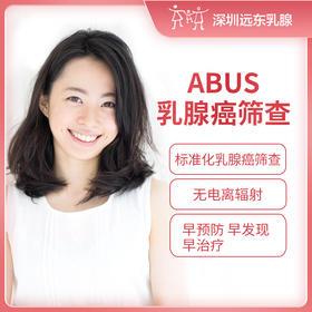 远东 ABUS乳腺癌筛查  预约后凭购买后收到的二维码到院3楼乳腺科验证消费