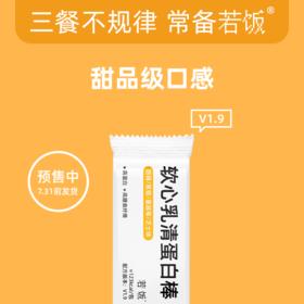 若饭V1.9固体版软心乳清蛋白棒