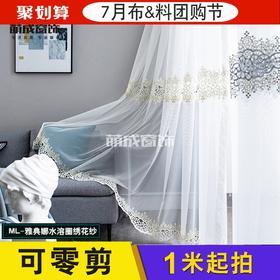 布料/配套纱/ML-雅典娜水溶圈绣花纱