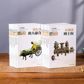《少年中国史》(全14册)| 全景图文展现五千年文明,紧密契合教材