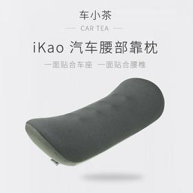 【车小茶】新款升级透气网眼布 iKao 汽车腰靠护腰记忆棉靠垫办公室靠枕沙发靠背座椅孕妇腰枕