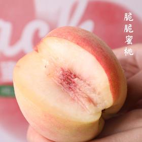 [高山脆脆桃 川渝外其它地区]鲜甜脆爽 汁水丰盈 4.8-5.2斤 9颗/12颗装