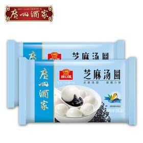 广州酒家 两袋装汤圆 芝麻汤圆元宵甜品广式点心半成品懒人速食