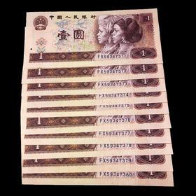 【限时秒杀】第四套人民币1980版1元十连号全新