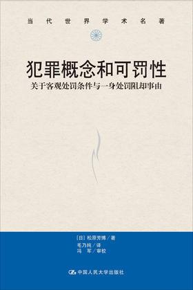 犯罪概念和可罚性(当代世界学术名著)