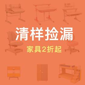 儿童家具书柜衣柜书桌柜学习桌学习椅上下床斗柜清仓捡漏折扣专区