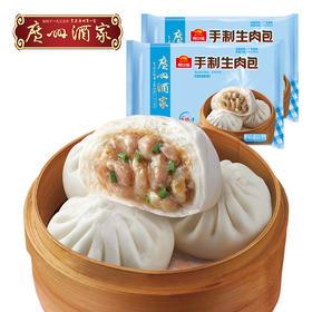 广州酒家 手制生肉包450g*2袋懒人方便速食蒸煮早餐点心面食包子
