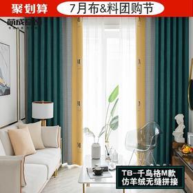 布料/拼接系列/TB-千鸟格M款-仿羊绒无缝拼接(蓝,灰,绿,粉)