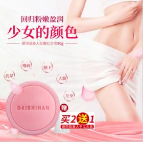 【买二送一】DAISHIHAN私护晶体粉嫩皂 减淡黑色素、嫩白紧致、祛异味 ,成分温和 女性护理