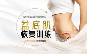 【金月子】盆底肌恢复评估+训练