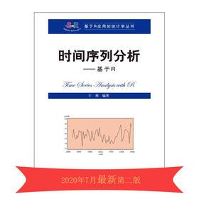 时间序列分析——基于R(第2版)(基于R应用的统计学丛书)