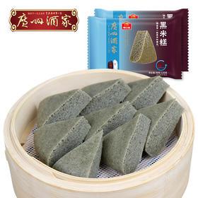 广州酒家 黑米糕2袋装240g方便速冻食品早餐面食广式早茶点心