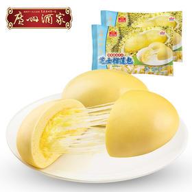 广州酒家 芝士榴莲包子225g*2袋方便速食早餐面包广式早茶点心