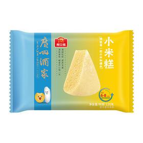广州酒家 小米糕2袋装240g方便速冻食品早餐面食广式早茶点心