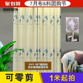 布料/提花专区/XHY-987银杏树-色织高精密提花布(蓝、灰、咖)