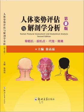 【新书现货】人体姿势评估与解剖学分析(第2版)